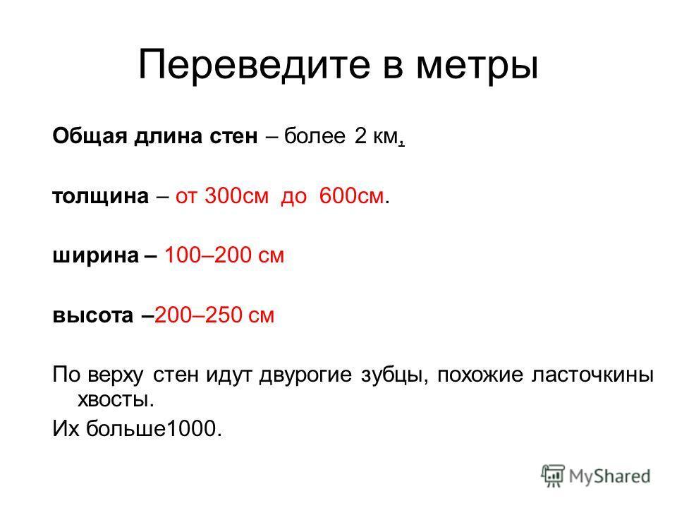 Стены кремля Высота стен Кремля разная. Самая маленькая – 5 м, а самая большая – на 14 м выше. Какой максимальной высоты достигают стены Кремля?