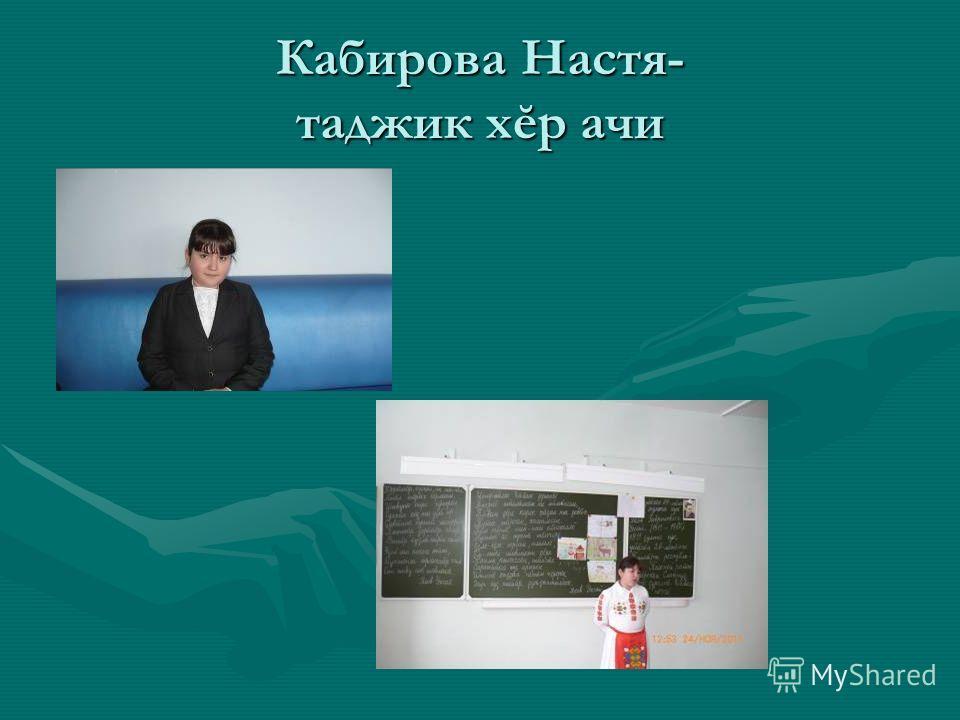 Кабирова Настя- таджик хĕр ачи