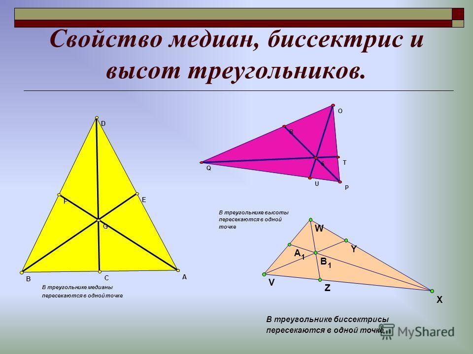 Свойство медиан, биссектрис и высот треугольников. В треугольнике медианы пересекаются в одной точке G F E C A B D В треугольнике высоты пересекаются в одной точке S T U R Q O P В треугольнике биссектрисы пересекаются в одной точке B 1 Z A 1 Y W V X