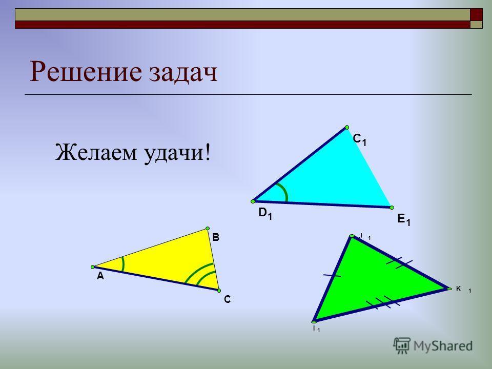 Решение задач Желаем удачи! B C A D 1 C 1 E 1 J 1 I 1 K 1