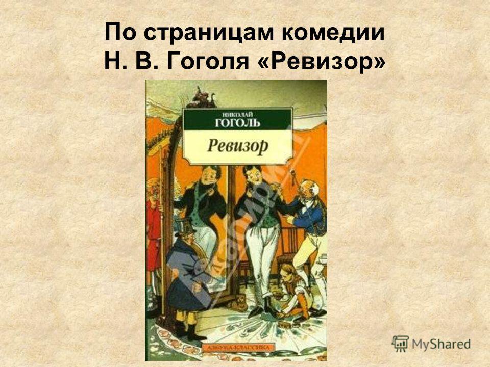 По страницам комедии Н. В. Гоголя «Ревизор»