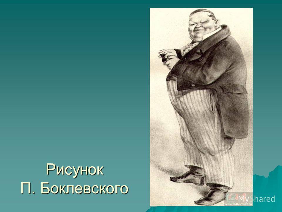 Рисунок П. Боклевского