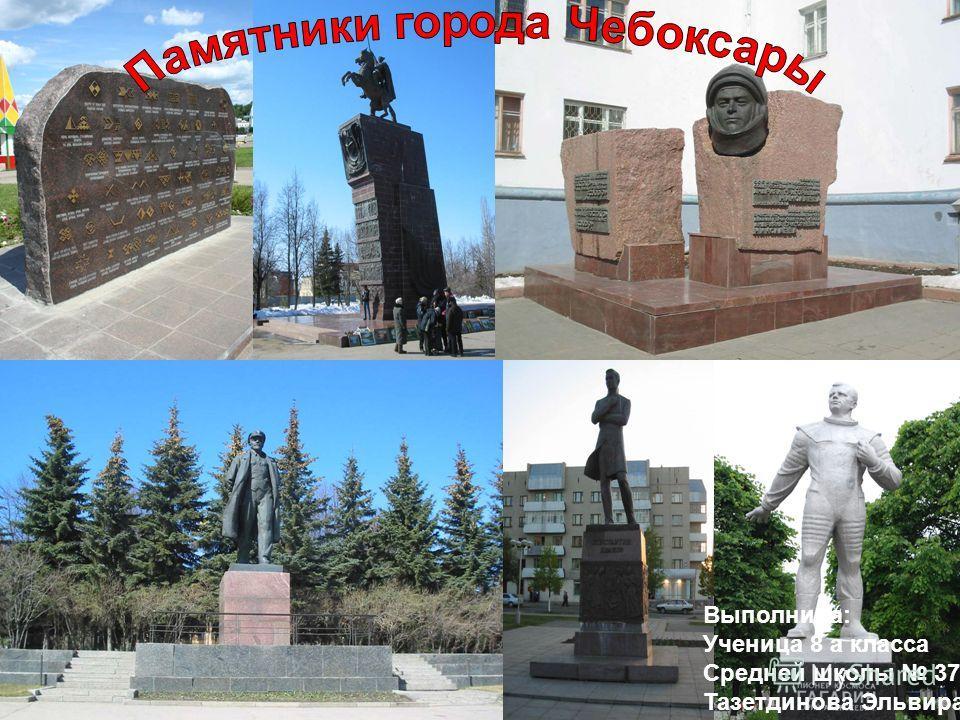 Выполнила: Ученица 8 а класса Средней школы 37 Тазетдинова Эльвира