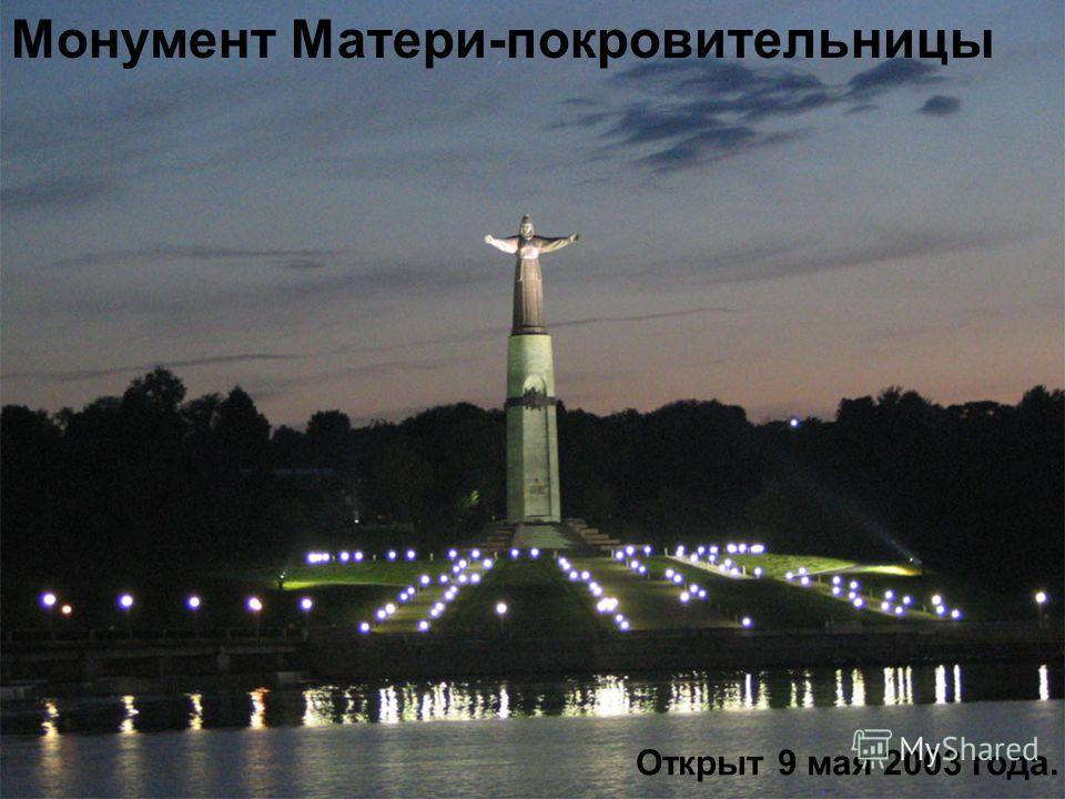 Монумент Матери-покровительницы Открыт 9 мая 2003 года.