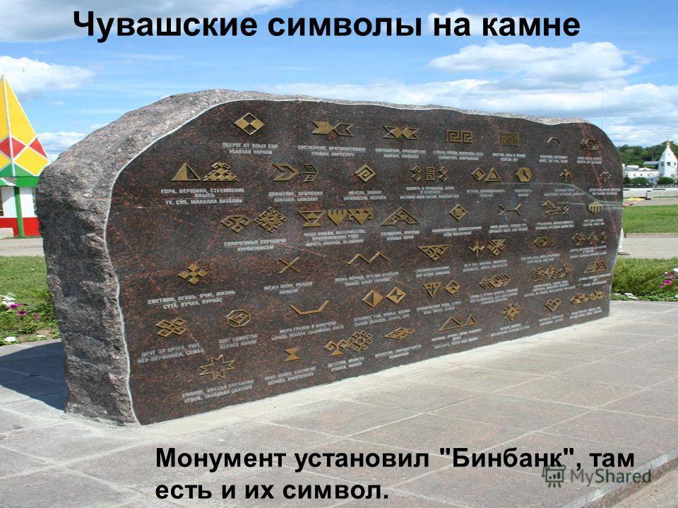 Чувашские символы на камне Монумент установил Бинбанк, там есть и их символ.