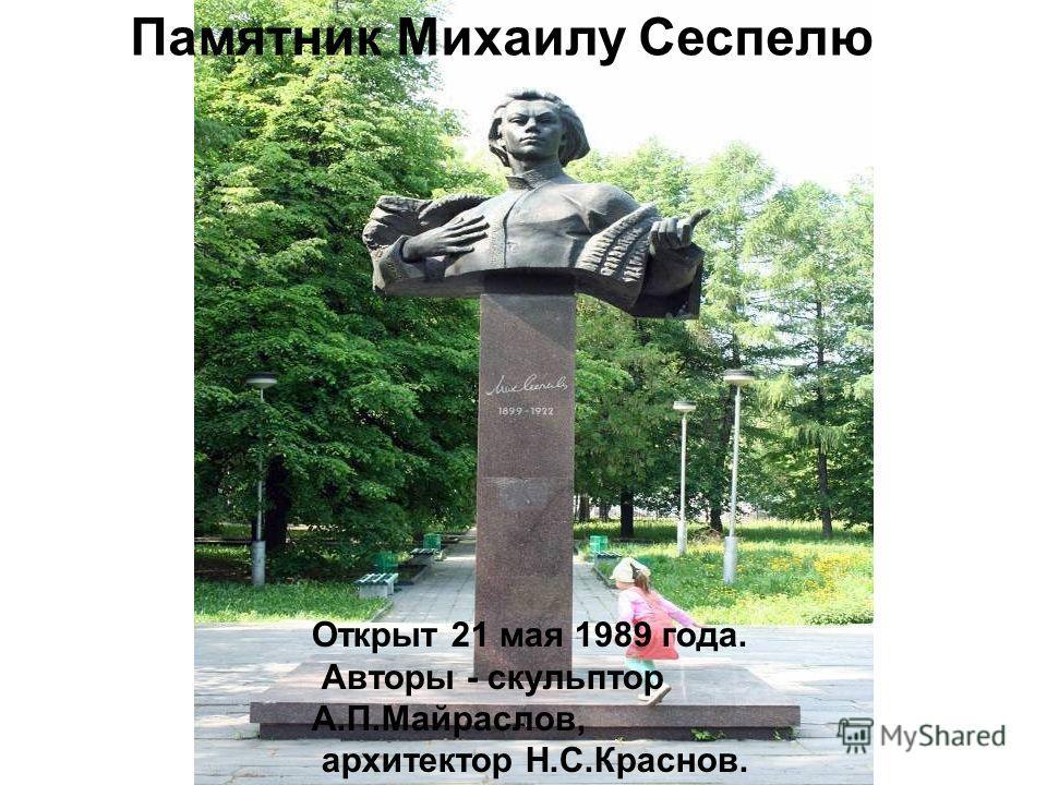 Памятник Михаилу Сеспелю Открыт 21 мая 1989 года. Авторы - скульптор А.П.Майраслов, архитектор Н.С.Краснов.