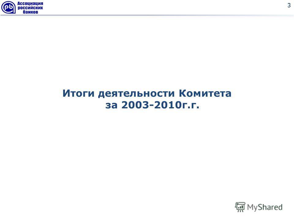 Итоги деятельности Комитета за 2003-2010г.г. 3