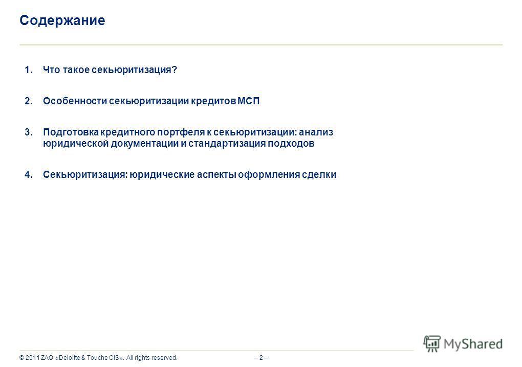 © 2011 ZAO «Deloitte & Touche CIS». All rights reserved. Содержание 1.Что такое секьюритизация? 2.Особенности секьюритизации кредитов МСП 3.Подготовка кредитного портфеля к секьюритизации: анализ юридической документации и стандартизация подходов 4.С