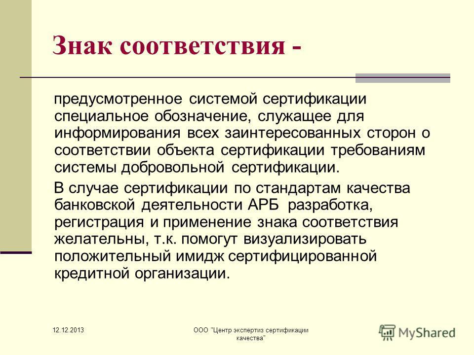 12.12.2013 ООО