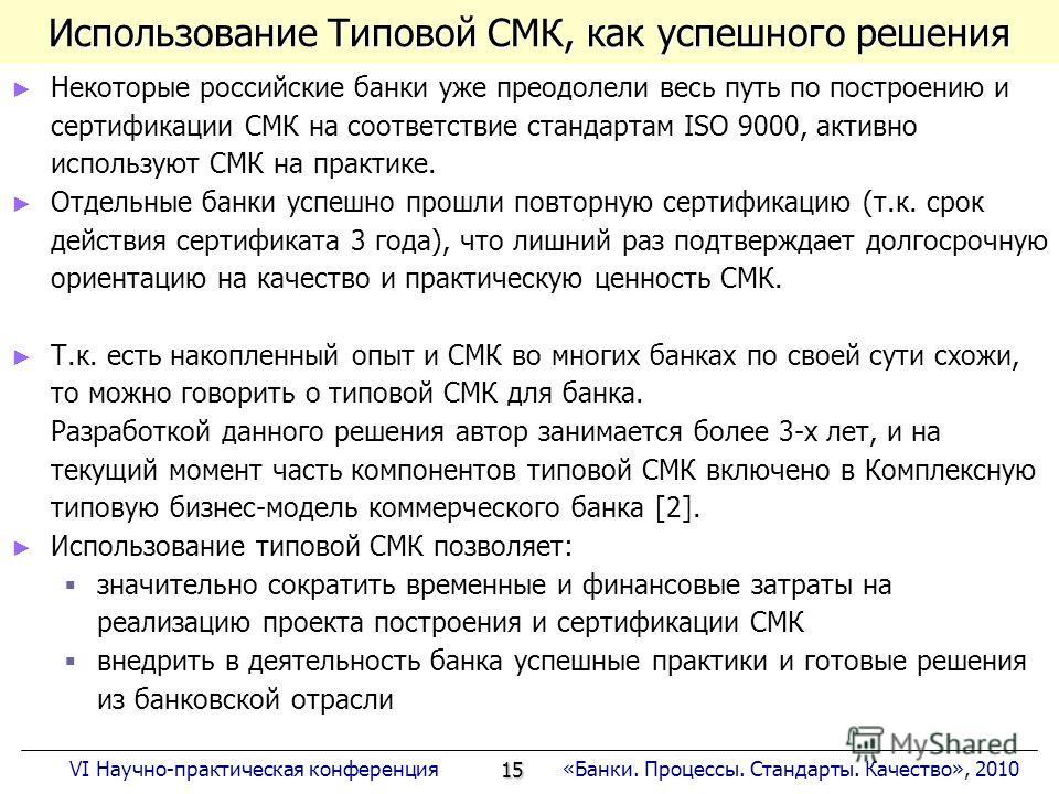 15 «Банки. Процессы. Стандарты. Качество», 2010VI Научно-практическая конференция Использование Типовой СМК, как успешного решения Некоторые российские банки уже преодолели весь путь по построению и сертификации СМК на соответствие стандартам ISO 900