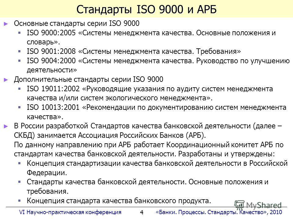 4 «Банки. Процессы. Стандарты. Качество», 2010VI Научно-практическая конференция Стандарты ISO 9000 и АРБ Основные стандарты серии ISO 9000 ISO 9000:2005 «Системы менеджмента качества. Основные положения и словарь». ISO 9001:2008 «Системы менеджмента