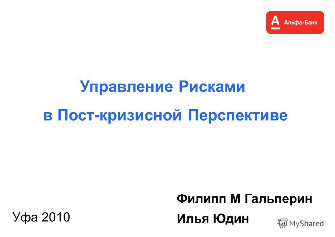 Управление Рисками в Пост-кризисной Перспективе Уфа 2010 Филипп М Гальперин Илья Юдин