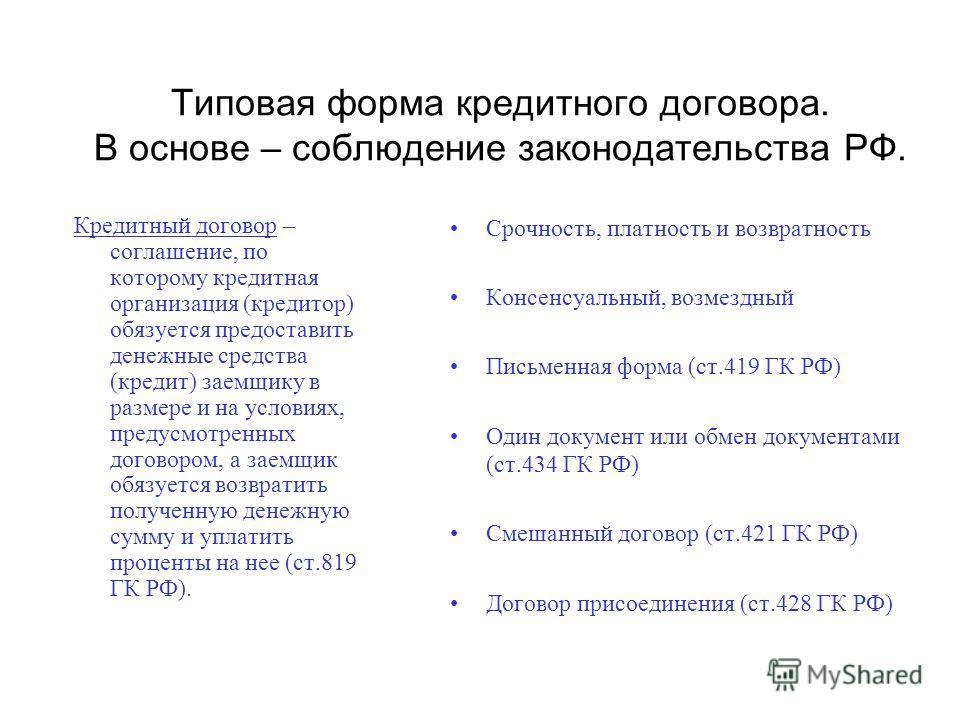 Типовая форма кредитного договора. В основе – соблюдение законодательства РФ. Кредитный договор – соглашение, по которому кредитная организация (кредитор) обязуется предоставить денежные средства (кредит) заемщику в размере и на условиях, предусмотре