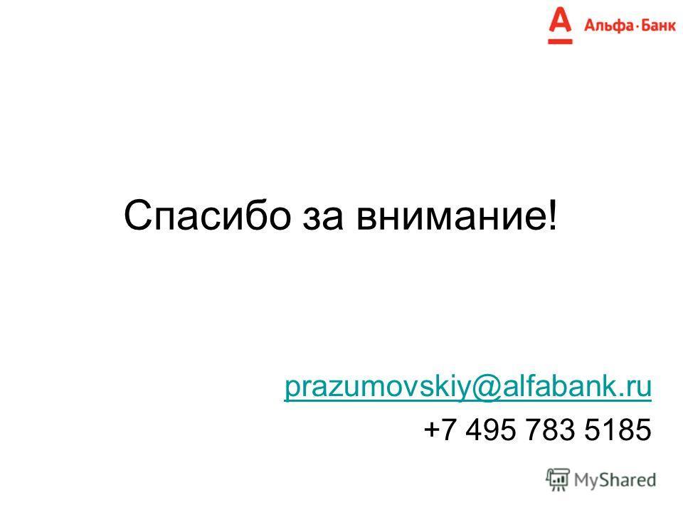 Спасибо за внимание! prazumovskiy@alfabank.ru +7 495 783 5185