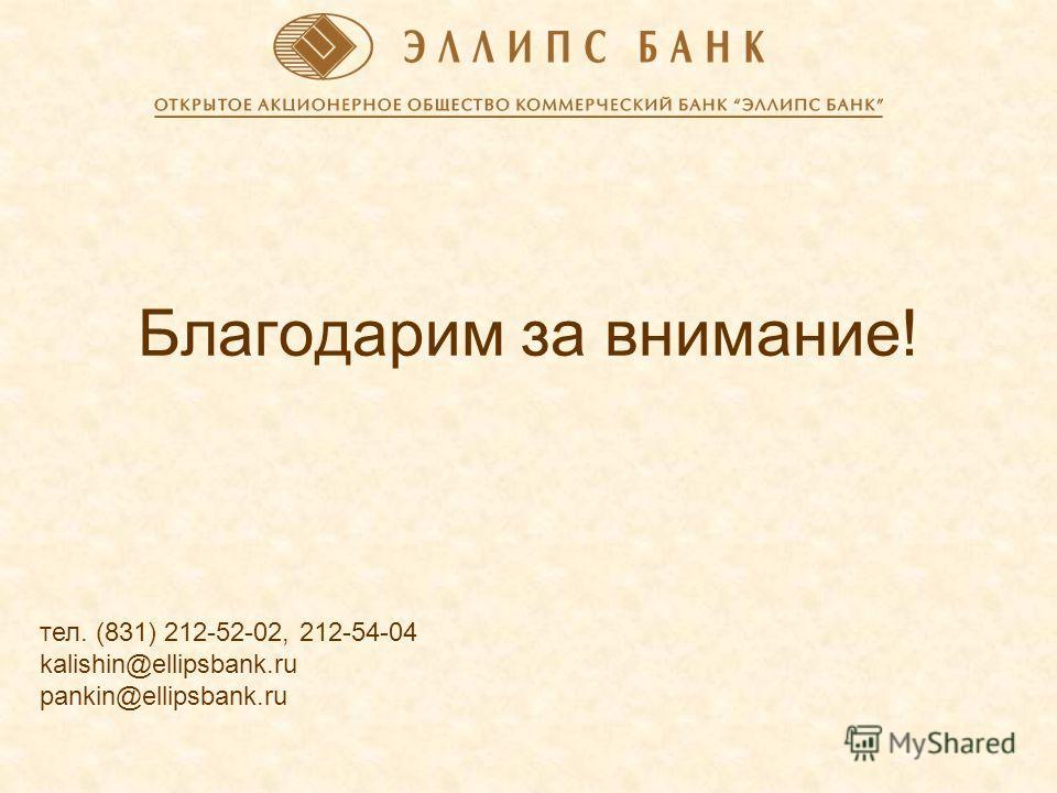 Благодарим за внимание! тел. (831) 212-52-02, 212-54-04 kalishin@ellipsbank.ru pankin@ellipsbank.ru