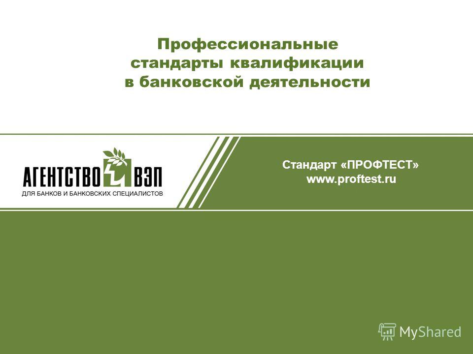 Профессиональные стандарты квалификации в банковской деятельности Стандарт «ПРОФТЕСТ» www.proftest.ru
