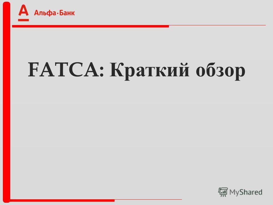FATCA: Краткий обзор