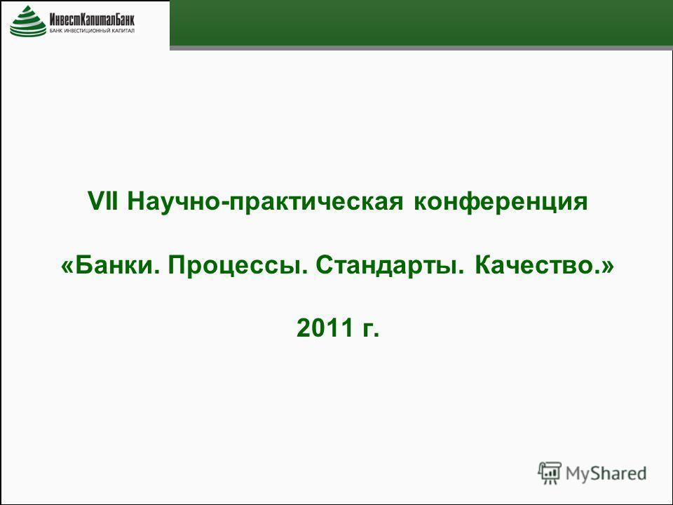 VII Научно-практическая конференция «Банки. Процессы. Стандарты. Качество.» 2011 г.