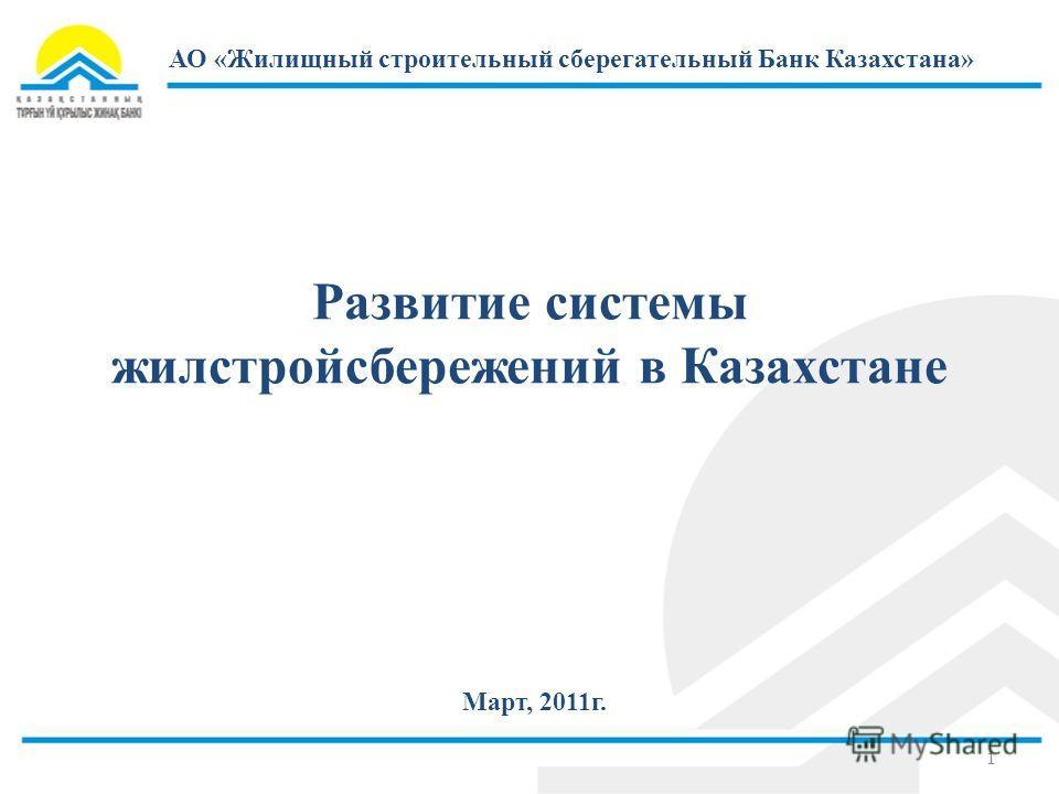Развитие системы жилстройсбережений в Казахстане 1 Март, 2011г. АО «Жилищный строительный сберегательный Банк Казахстана»