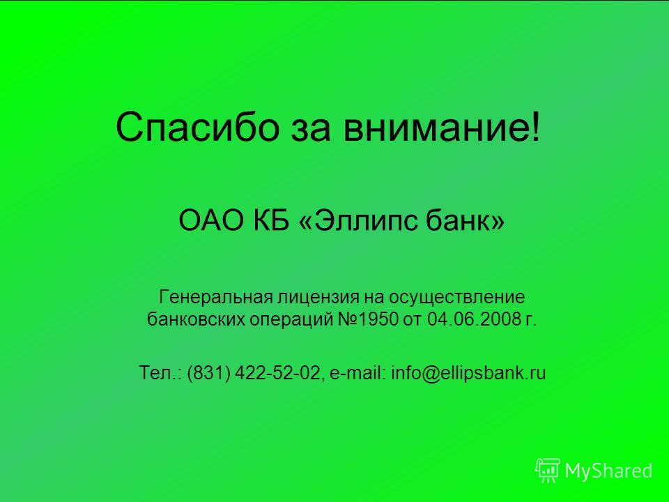 Спасибо за внимание! ОАО КБ «Эллипс банк» Генеральная лицензия на осуществление банковских операций 1950 от 04.06.2008 г. Тел.: (831) 422-52-02, e-mail: info@ellipsbank.ru