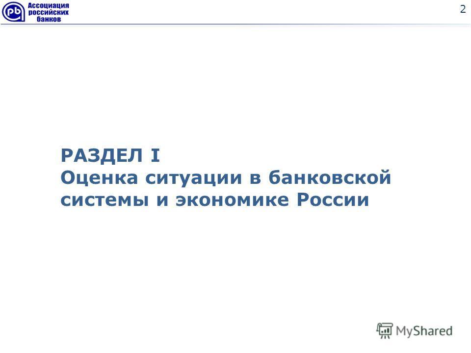 2 РАЗДЕЛ I Оценка ситуации в банковской системы и экономике России