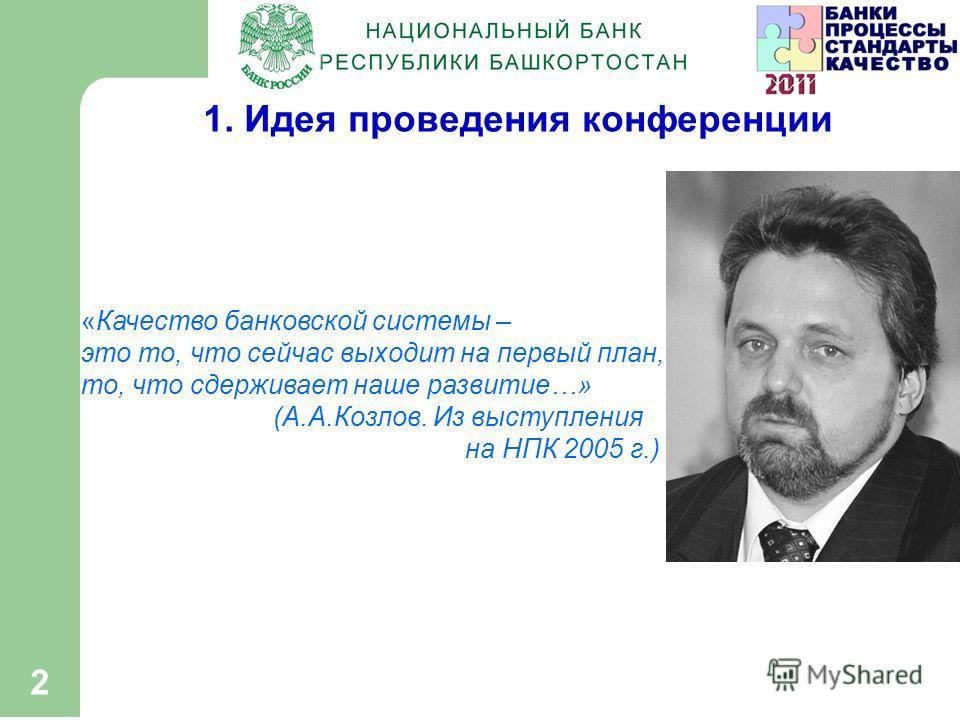 2 «Качество банковской системы – это то, что сейчас выходит на первый план, то, что сдерживает наше развитие…» (А.А.Козлов. Из выступления на НПК 2005 г.) 1. Идея проведения конференции