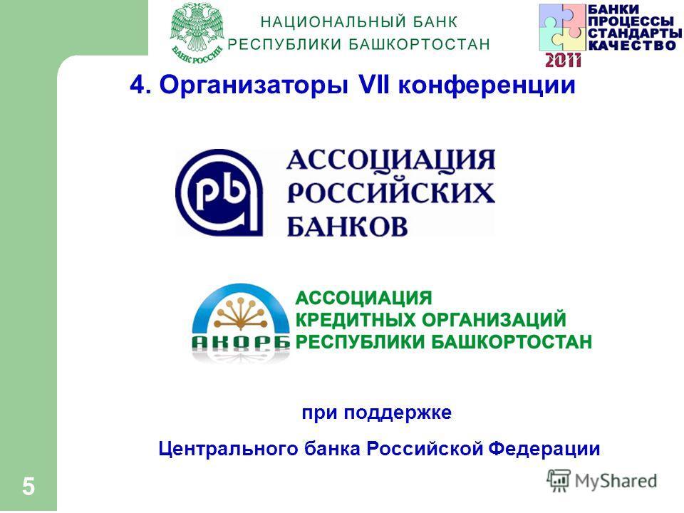 5 4. Организаторы VII конференции при поддержке Центрального банка Российской Федерации
