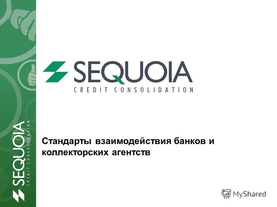 Стандарты взаимодействия банков и коллекторских агентств