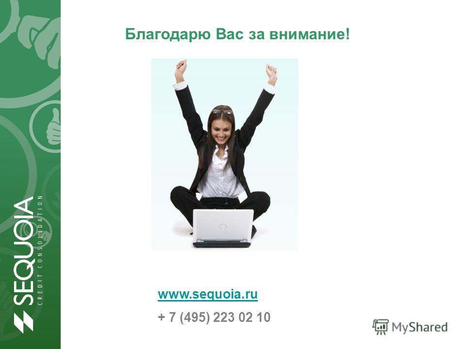 Благодарю Вас за внимание! www.sequoia.ru + 7 (495) 223 02 10