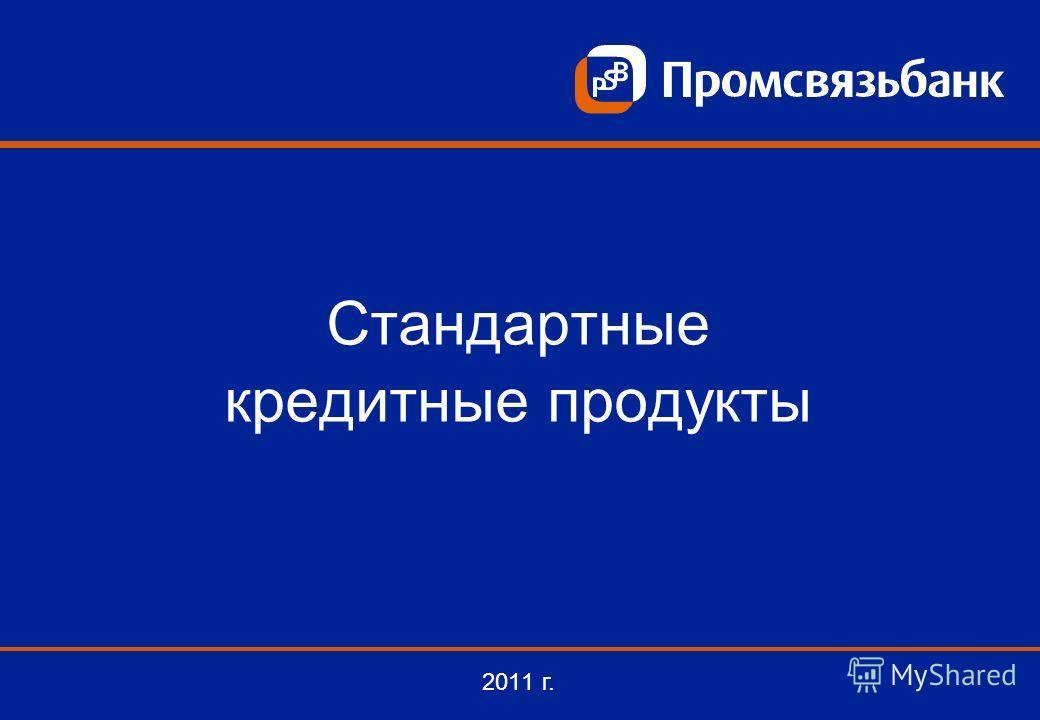 Стандартные кредитные продукты 2011 г.