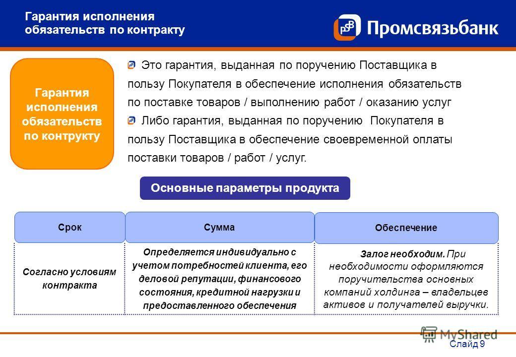 Слайд 9 Гарантия исполнения обязательств по контракту Гарантия исполнения обязательств по контрукту Это гарантия, выданная по поручению Поставщика в пользу Покупателя в обеспечение исполнения обязательств по поставке товаров / выполнению работ / оказ