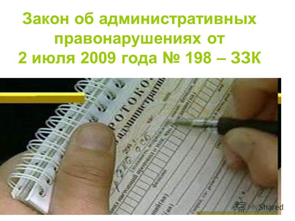 Закон об административных правонарушениях от 2 июля 2009 года 198 – ЗЗК