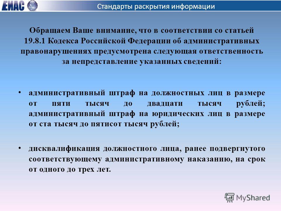 Обращаем Ваше внимание, что в соответствии со статьей 19.8.1 Кодекса Российской Федерации об административных правонарушениях предусмотрена следующая ответственность за непредставление указанных сведений: административный штраф на должностных лиц в р