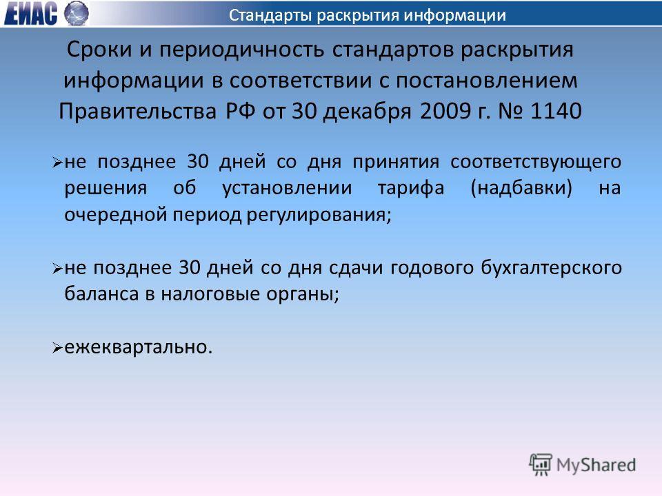 Сроки и периодичность стандартов раскрытия информации в соответствии с постановлением Правительства РФ от 30 декабря 2009 г. 1140 не позднее 30 дней со дня принятия соответствующего решения об установлении тарифа (надбавки) на очередной период регули