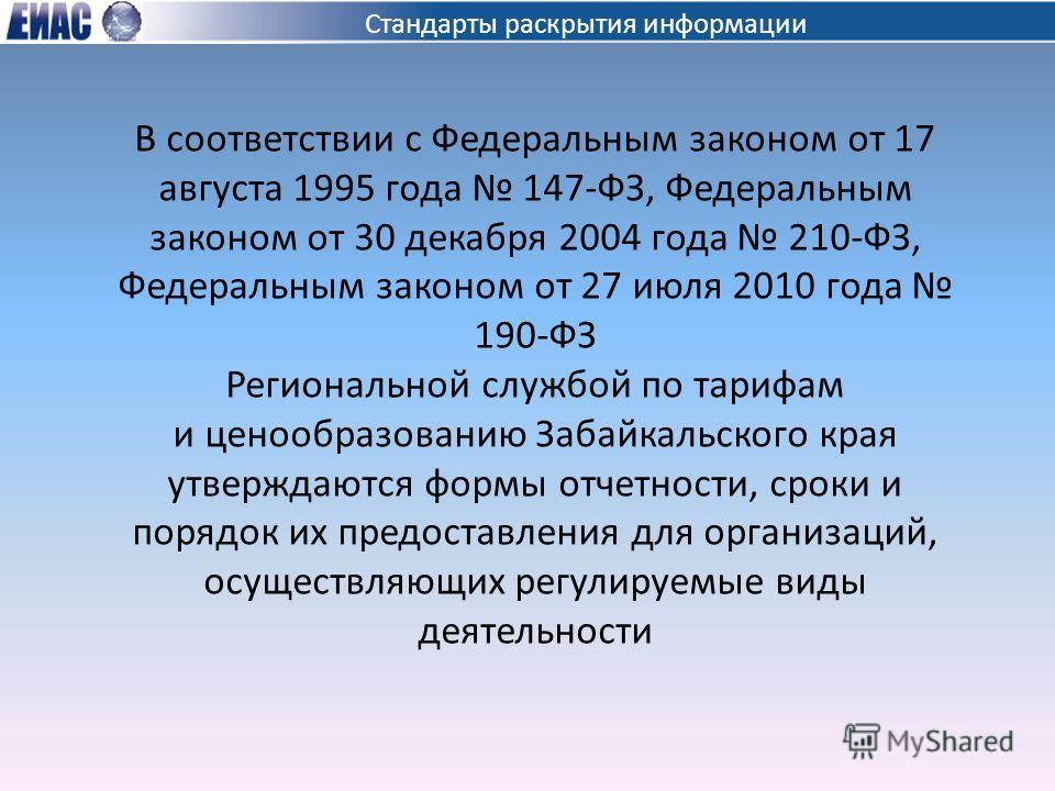В соответствии с Федеральным законом от 17 августа 1995 года 147-ФЗ, Федеральным законом от 30 декабря 2004 года 210-ФЗ, Федеральным законом от 27 июля 2010 года 190-ФЗ Региональной службой по тарифам и ценообразованию Забайкальского края утверждаютс