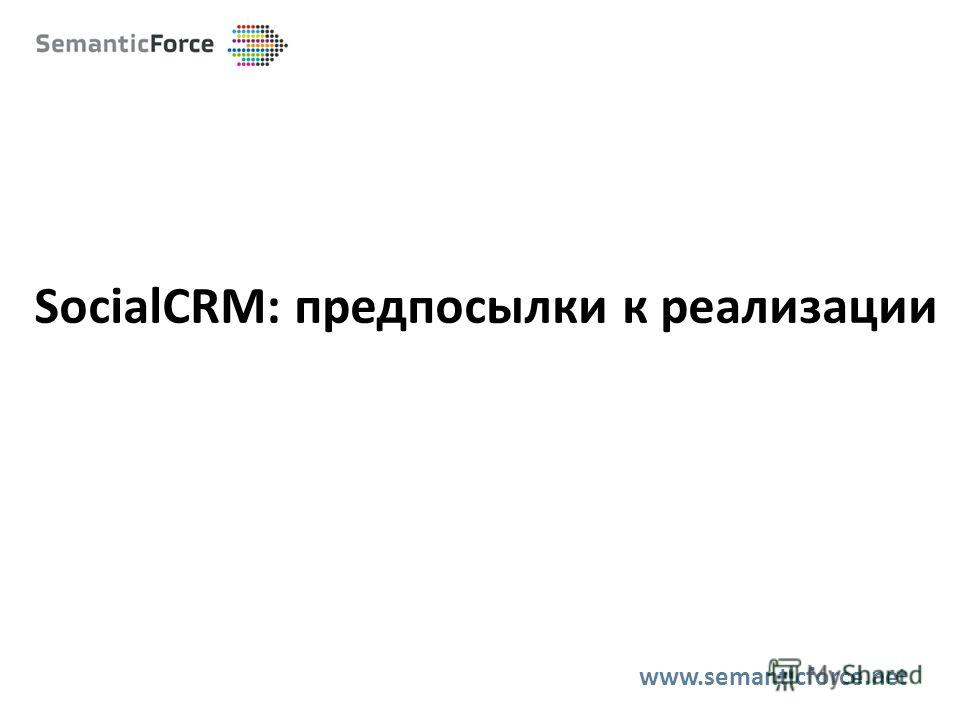 SocialCRM: предпосылки к реализации www.semanticforce.net