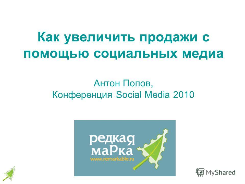 Как увеличить продажи с помощью социальных медиа Антон Попов, Конференция Social Media 2010