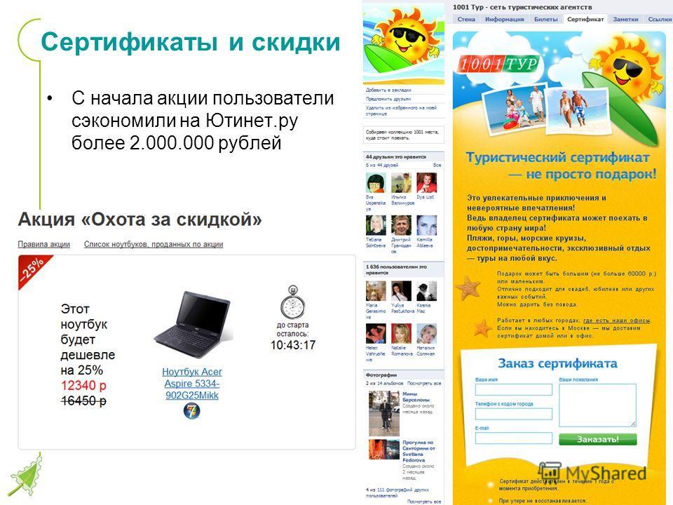 Сертификаты и скидки С начала акции пользователи сэкономили на Ютинет.ру более 2.000.000 рублей