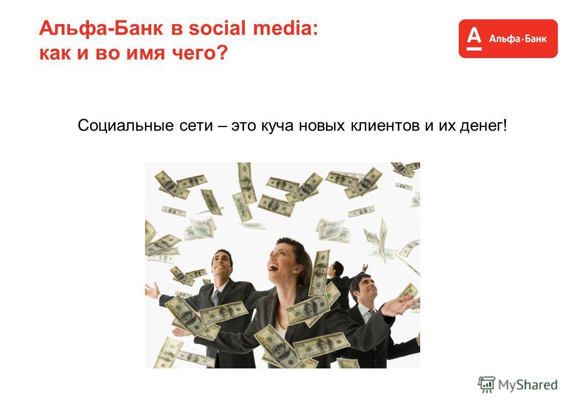 Альфа-Банк в social media: как и во имя чего? Социальные сети – это куча новых клиентов и их денег!