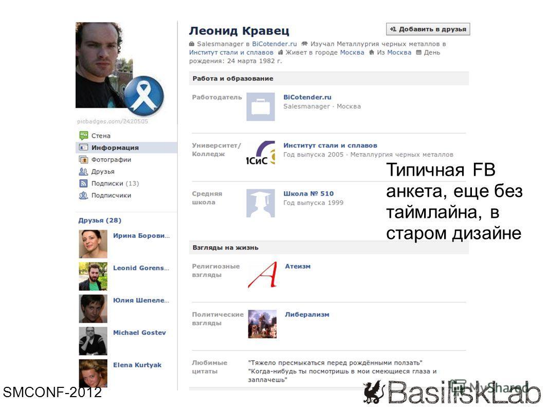 SMCONF-2012 Типичная FB анкета, еще без таймлайна, в старом дизайне