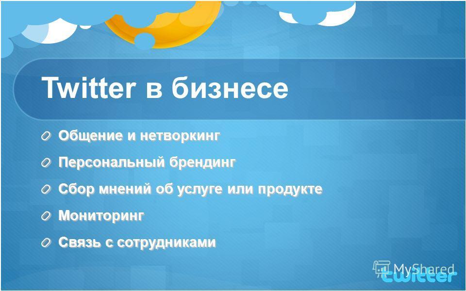 Twitter в бизнесе Общение и нетворкинг Персональный брендинг Сбор мнений об услуге или продукте Мониторинг Связь с сотрудниками