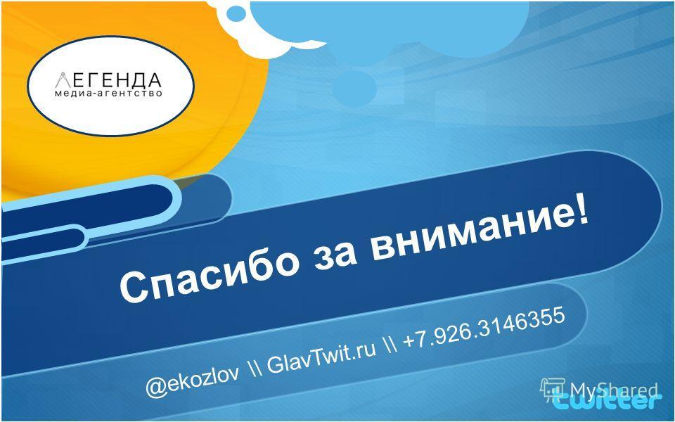 @ekozlov \\ GlavTwit.ru \\ +7.926.3146355 Спасибо за внимание!