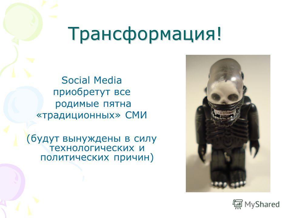 Трансформация! Social Media приобретут все родимые пятна «традиционных» СМИ (будут вынуждены в силу технологических и политических причин)