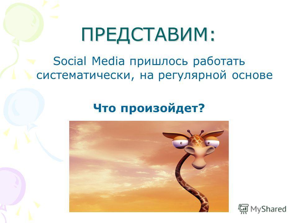ПРЕДСТАВИМ: Social Media пришлось работать систематически, на регулярной основе Что произойдет?