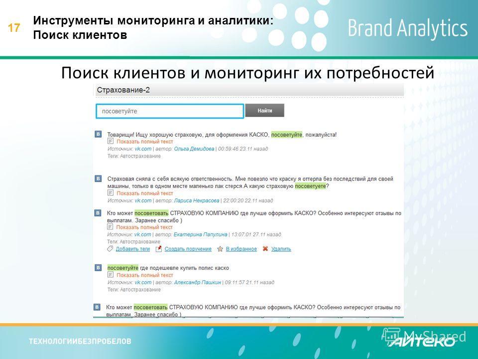 17 Инструменты мониторинга и аналитики: Поиск клиентов Поиск клиентов и мониторинг их потребностей