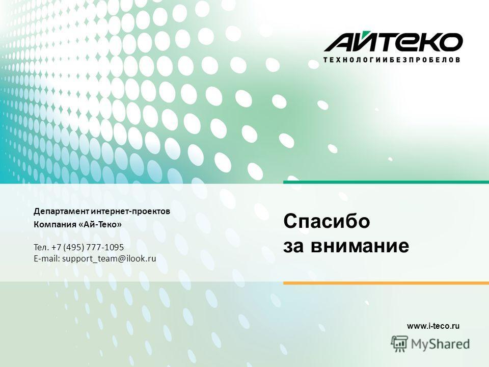 www.i-teco.ru Спасибо за внимание Департамент интернет-проектов Компания «Ай-Теко» Тел. +7 (495) 777-1095 E-mail: support_team@ilook.ru