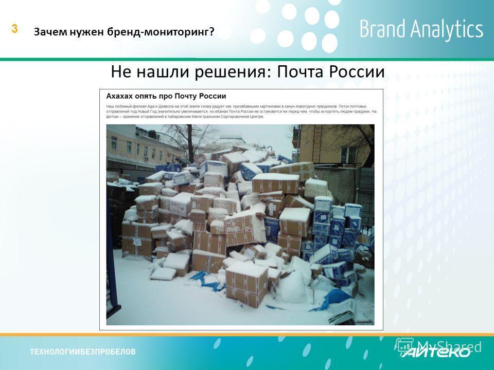 3 Зачем нужен бренд-мониторинг? Не нашли решения: Почта России