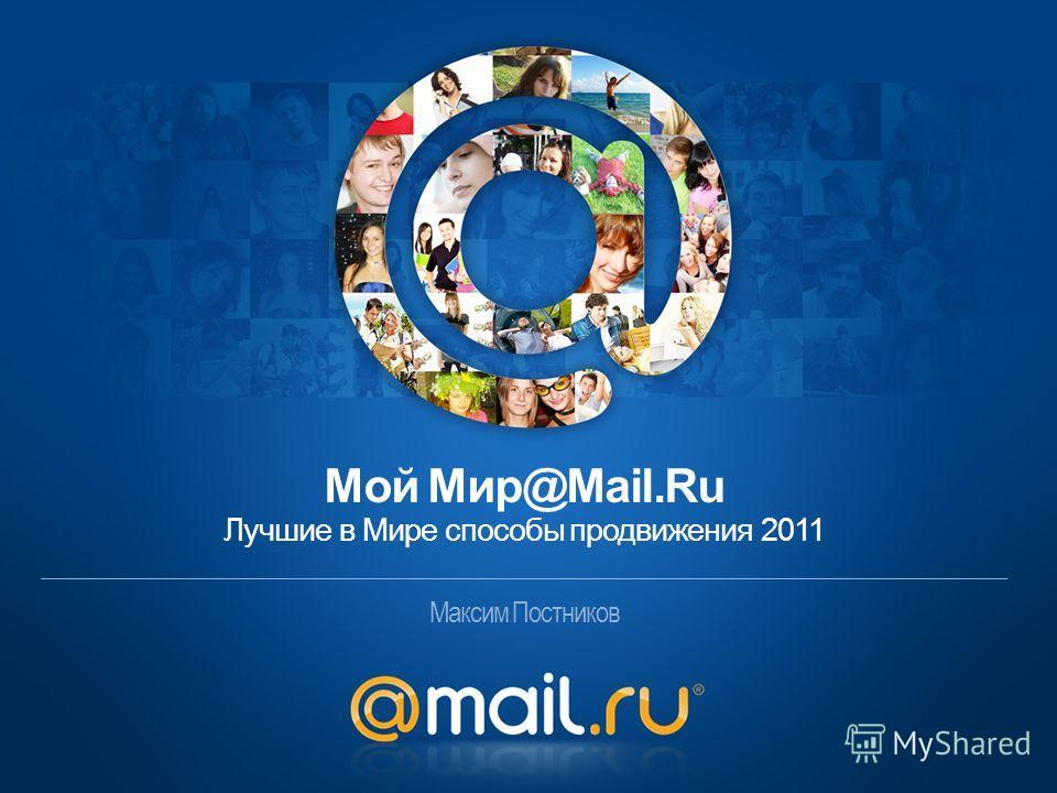 Максим Постников Мой Мир@Mail.Ru Лучшие в Мире способы продвижения 2011