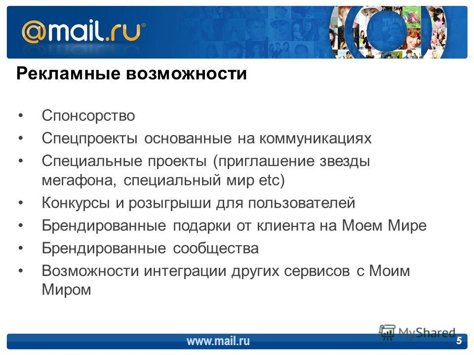 Рекламные возможности www.mail.ru 5 Спонсорство Спецпроекты основанные на коммуникациях Специальные проекты (приглашение звезды мегафона, специальный мир etc) Конкурсы и розыгрыши для пользователей Брендированные подарки от клиента на Моем Мире Бренд