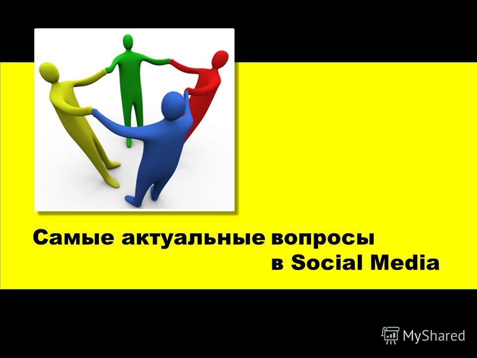 Самые актуальные вопросы в Social Media